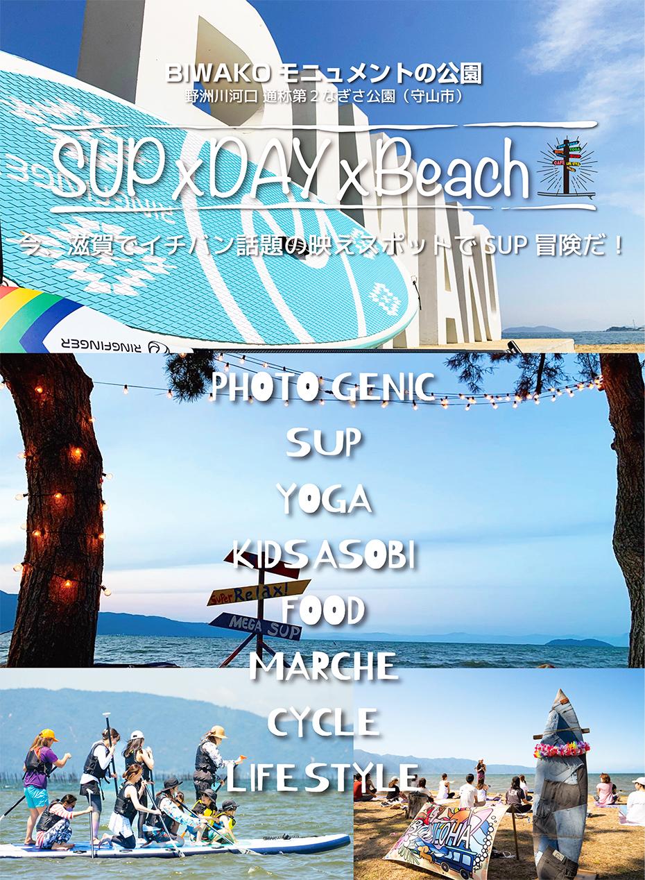 滋賀 草津 でSUP(サップ)もキャンプも楽しめるイベント