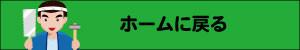 釧路のリフォームは丸小小松建設