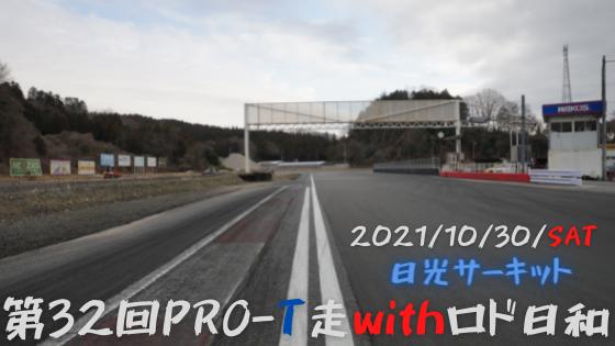 第32回PRO-T走withロド日和in日光サーキット