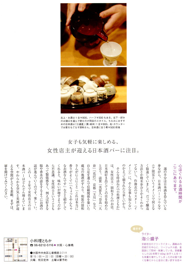 Hanako掲載小料理ともか