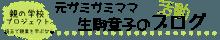元ガミガミママ・親業インストラクター生駒章子のブログ