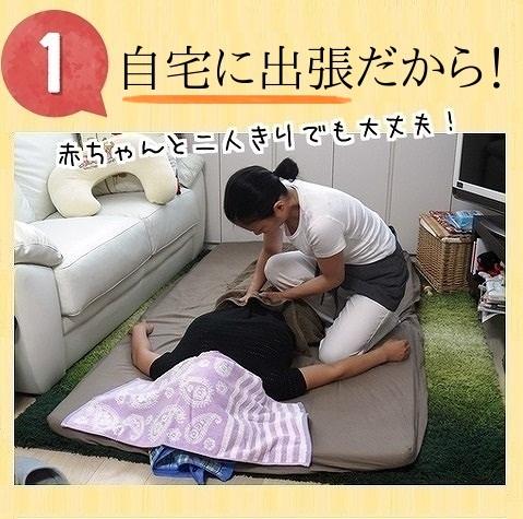東京の自宅に出張して産後骨盤矯正を行います。