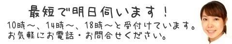 東京、横浜、川﨑に出張して産後骨盤矯正を行います。