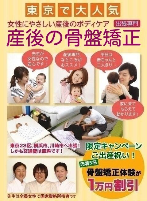 東京の産後骨盤矯正