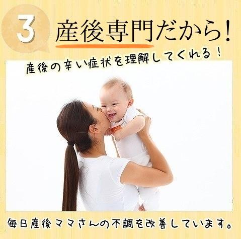 ママの骨盤矯正が選ばれる理由 産後専門だから。毎日産後ママさんの歪みを改善しています。