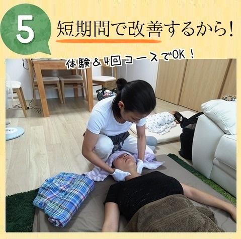 ママの骨盤矯正が選ばれる理由 短期間で改善するから。