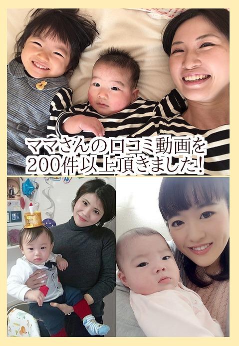 産後ママの骨盤矯正 お客様の口コミ、動画の声を200件以上頂きました。