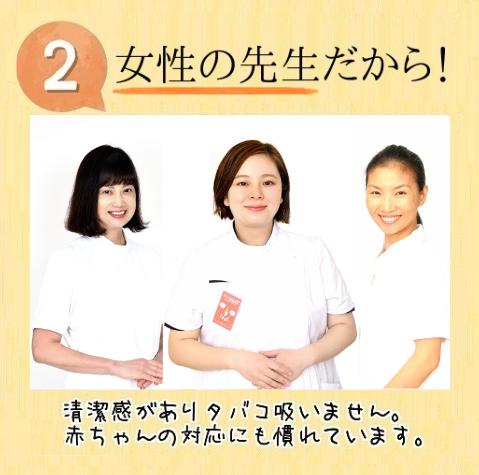 東京の自宅には国家資格を持った女性先生が出張します。