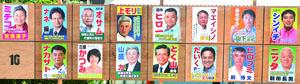 掲示板に全員のポスターが貼られた=4日昼、西表島