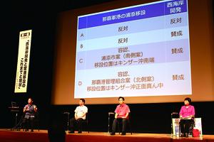 登壇者の(左から)松本市長、金城氏、宮崎氏、西銘氏=29日、てだこホール