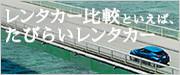石垣島レンタカーを比較・予約「たびらい石垣島」