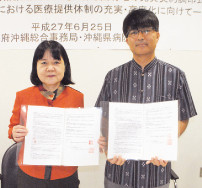 国有地の売買契約に調印した依光院長(左)と玉寄所長=25日午前、県八重山合同庁舎