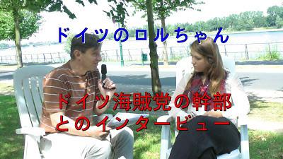 海賊党の幹部とのインタビュービデオ