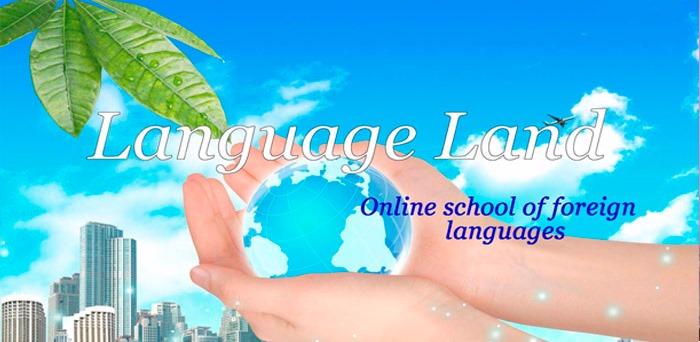 Интернет языковая школа