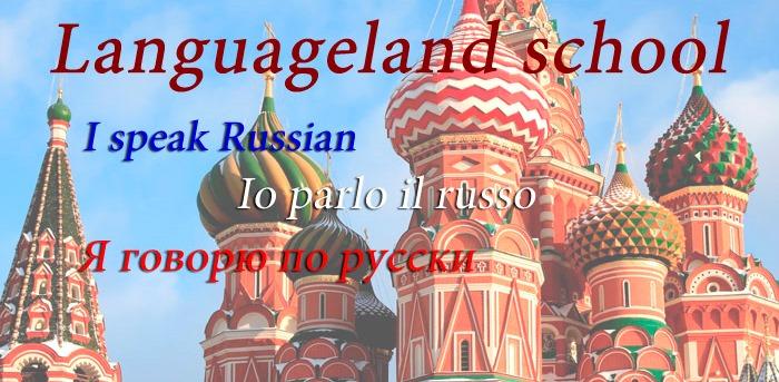 Русский язык по Skype