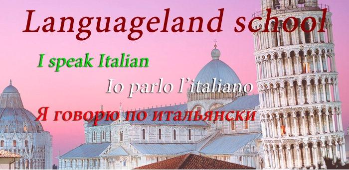Итальянский язык по Skype