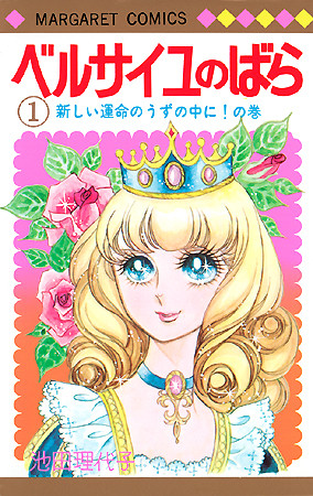 Front page of Rose of Versailles New Episode Source Riyoko Ikeda Production, Shueisha