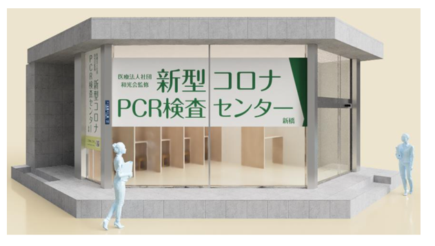Cheap PCR test clinic opened by Kinoshita group Source: official website