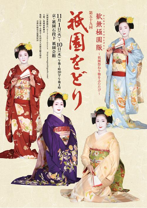 Gion Odori poster 2016 Source: Gion Higashi