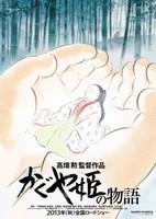 Kaguyahime Monogatari Source: Ghibli/Nibariki/Isao Takahata