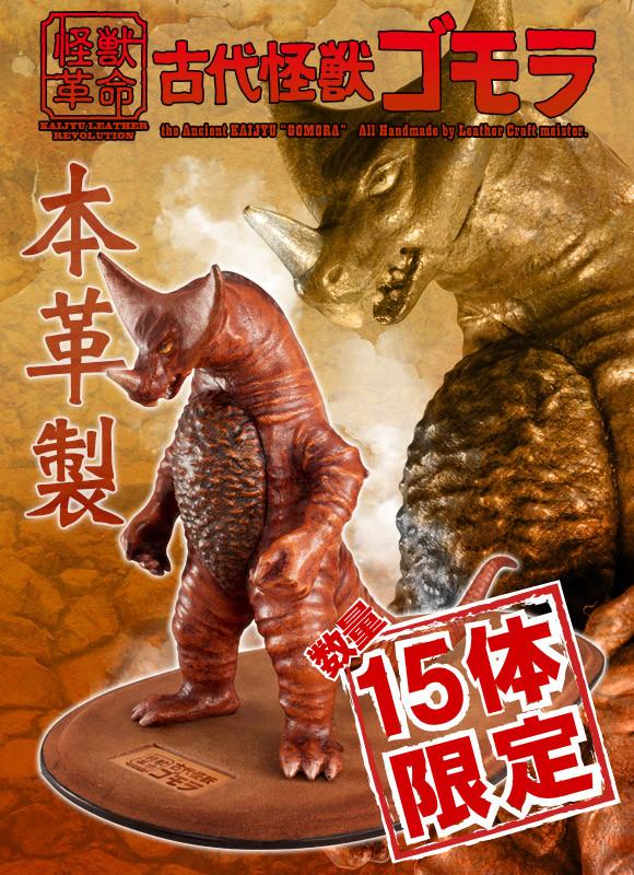 Gomora a real leather figure on sale japan travel for Japan craft beer association