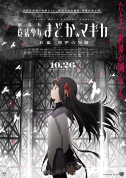 Magica Quartet/Aniplex・Madoka Movie Project Rebellion poster