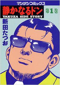 Shizukanararu Don comic front page