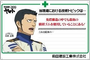 "Shiro Sanada saying "" important selling points regarding this construction site..."""