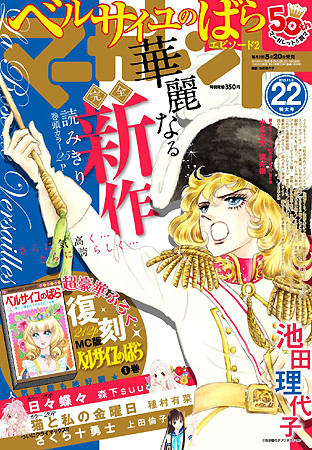 Cover of Rose of Versailles New Episode