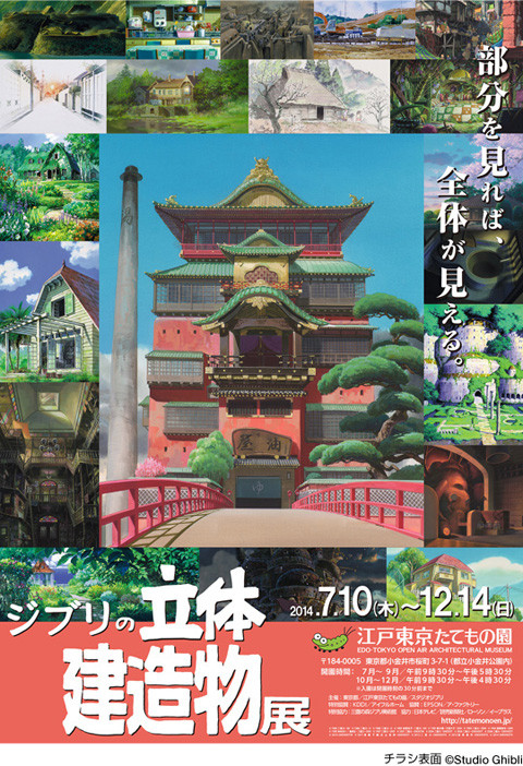 Ghibli Building/house exhibition in Tokyo