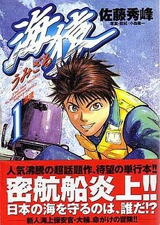 Umizaru Manga version by Shuho Sato based on the original idea of Yoichi Kobayashi