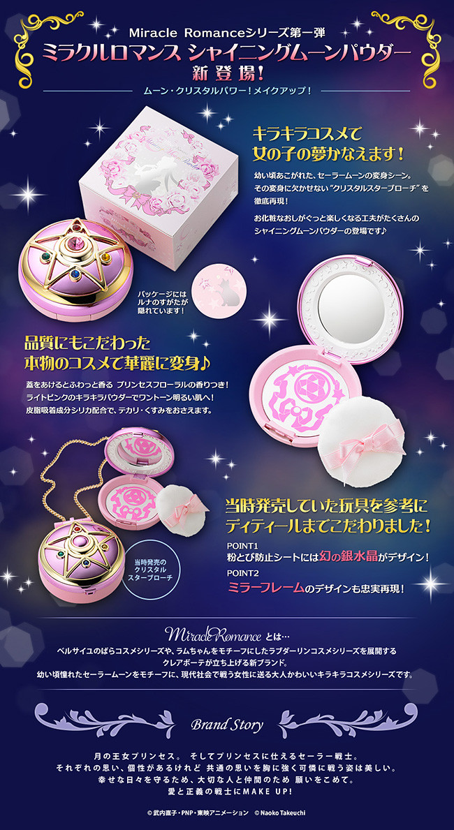 Sailor Moon r Miracle Romance Shining Moon Powder  picture