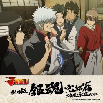 gin tama dvd blu ray final cover