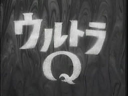 Ultra Q old series from 1966