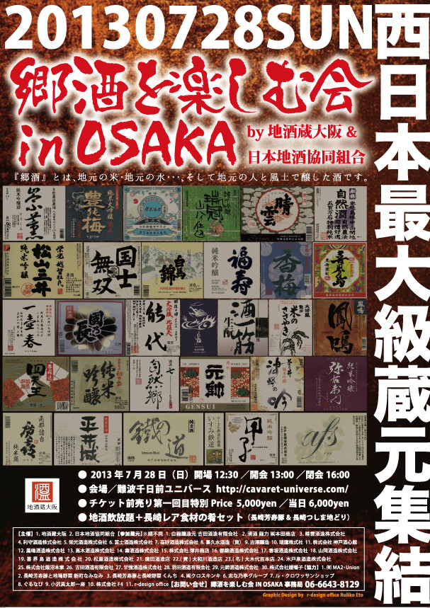 all yon can drink sake event in osaka in 2013