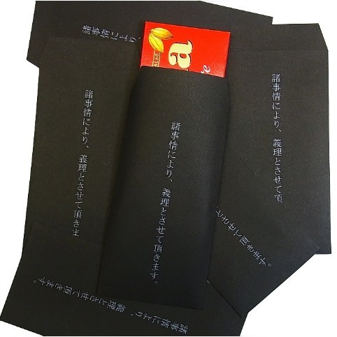 Giri choco envelope. Three chocolate bars can fit in one.  Source: Village Vangurad