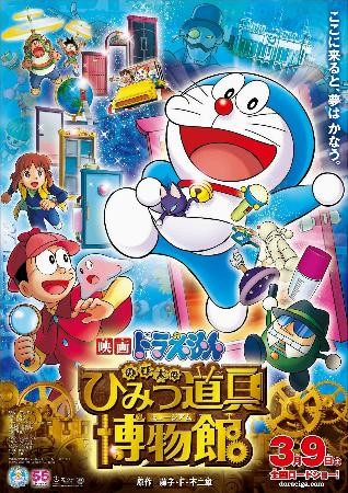 doraemon movie in march 2013