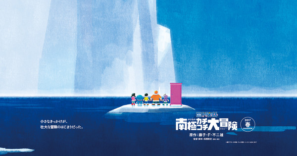 Doraemon's new movie in cinema in March, 2017 Source: Fujiko Fujio F, Fujiko Pro, Shogakukan, ADK, TV Asahi