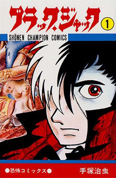 Front cover of Black Jack by Osamu Tezuka Source: Tezuka Osamu  Click here to go to the website of MedPeer