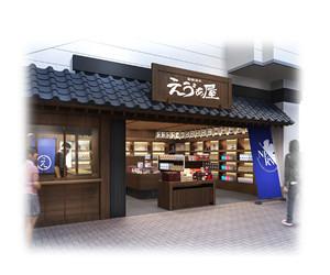 Evangelion Hakone shop
