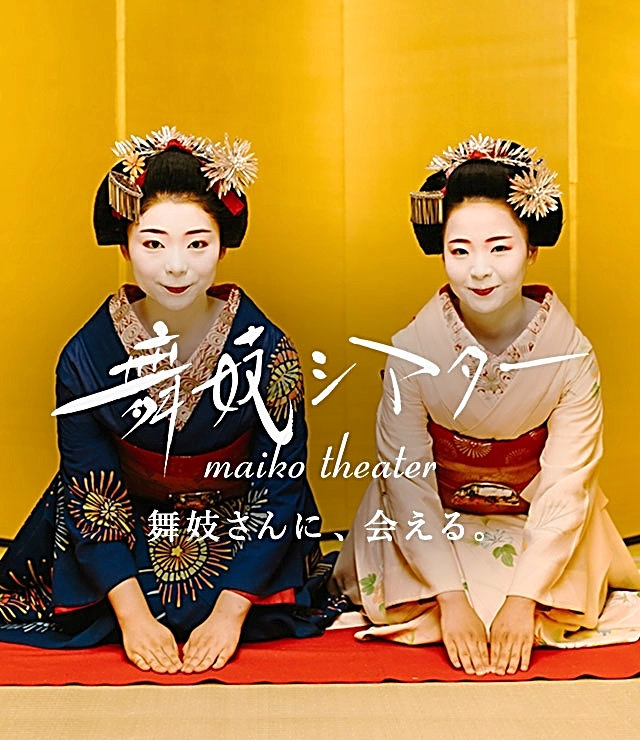 Maiko Theater Opened on 1st of Dec, 2016 Source: Maiko theater's official website