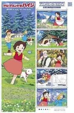 Heidi special stamp! Source: Zuiyo