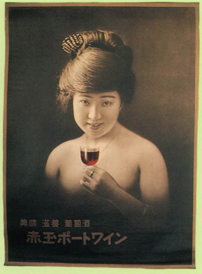 Akadama, sweetened wine from Suntory