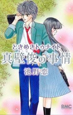 makabe shun no jijo, tokimeki tonight side story of shun makabe