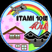 伊丹第10団