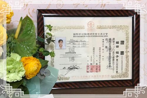 足もみ&スクールHONOBONO熊本駅前店 堀田桂子 プロ若石健康法マスター