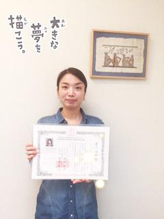国際若石健康研究会日本分会より認定書発行