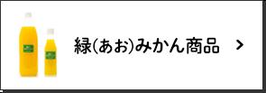 緑(あお)みかん商品