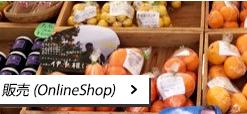 ジョイマルシェ(Online Shop)