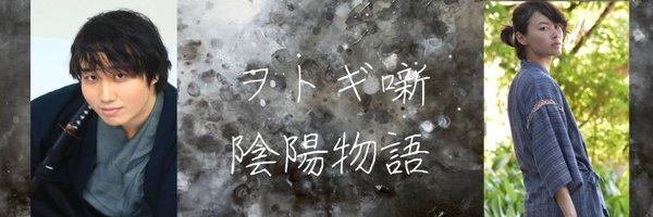 ☯️ ヲトギ陰陽 うら噺 ☯️  第一頁『感謝』